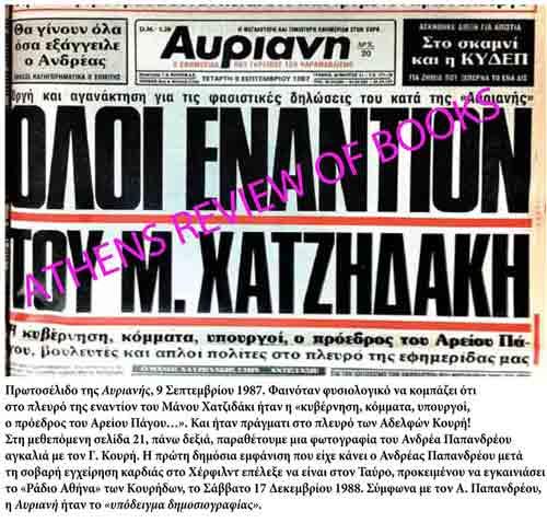 Avriani1987-web