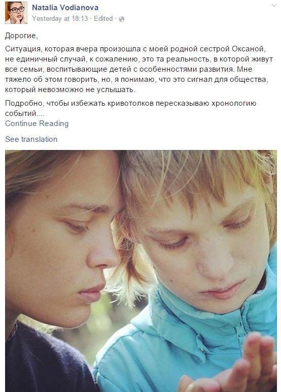 vontianovafacebook