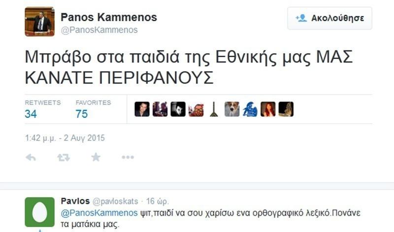 Kammenos1