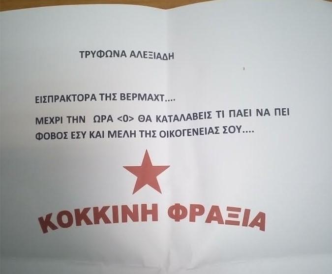 kokkini_fraxia_2610