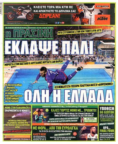 PRASINIS_2012
