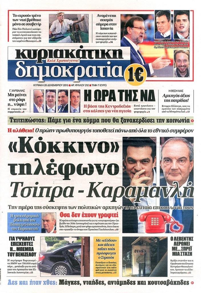dimokratia_2012