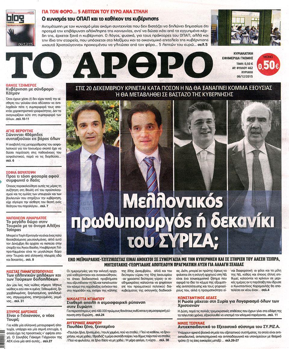 politikes10