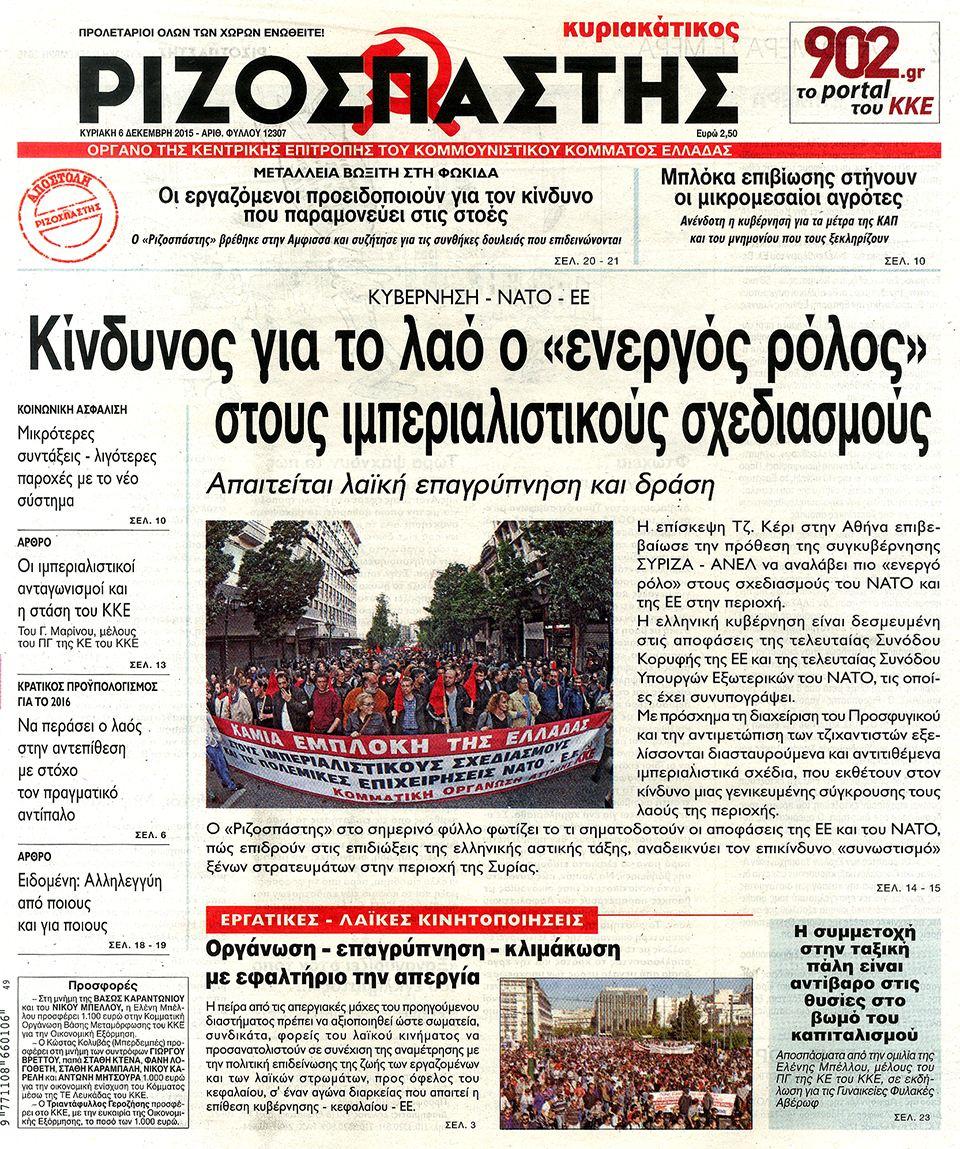 politikes7