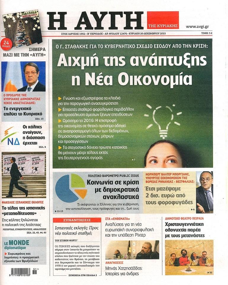 rizospastis_2012