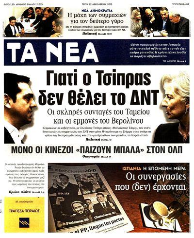 tanea_2212