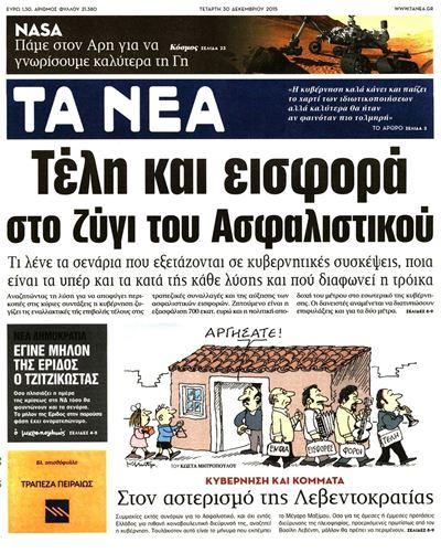 tanea_3012