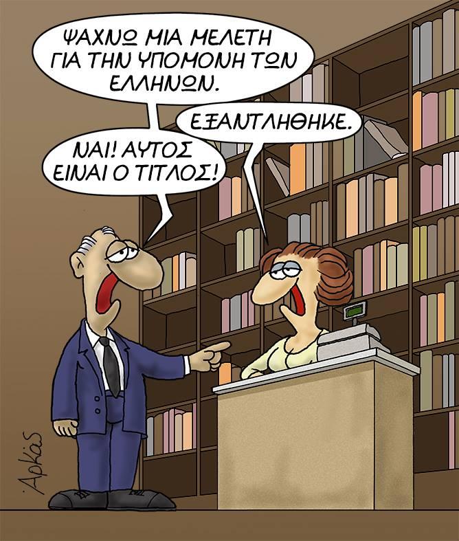 arkas_skitso_1101