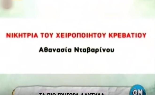 Αθανασία Νταβαρίνου: Η γυναίκα που κερδίζει «όλους» τους διαγωνισμούς της ελληνικής τηλεόρασης