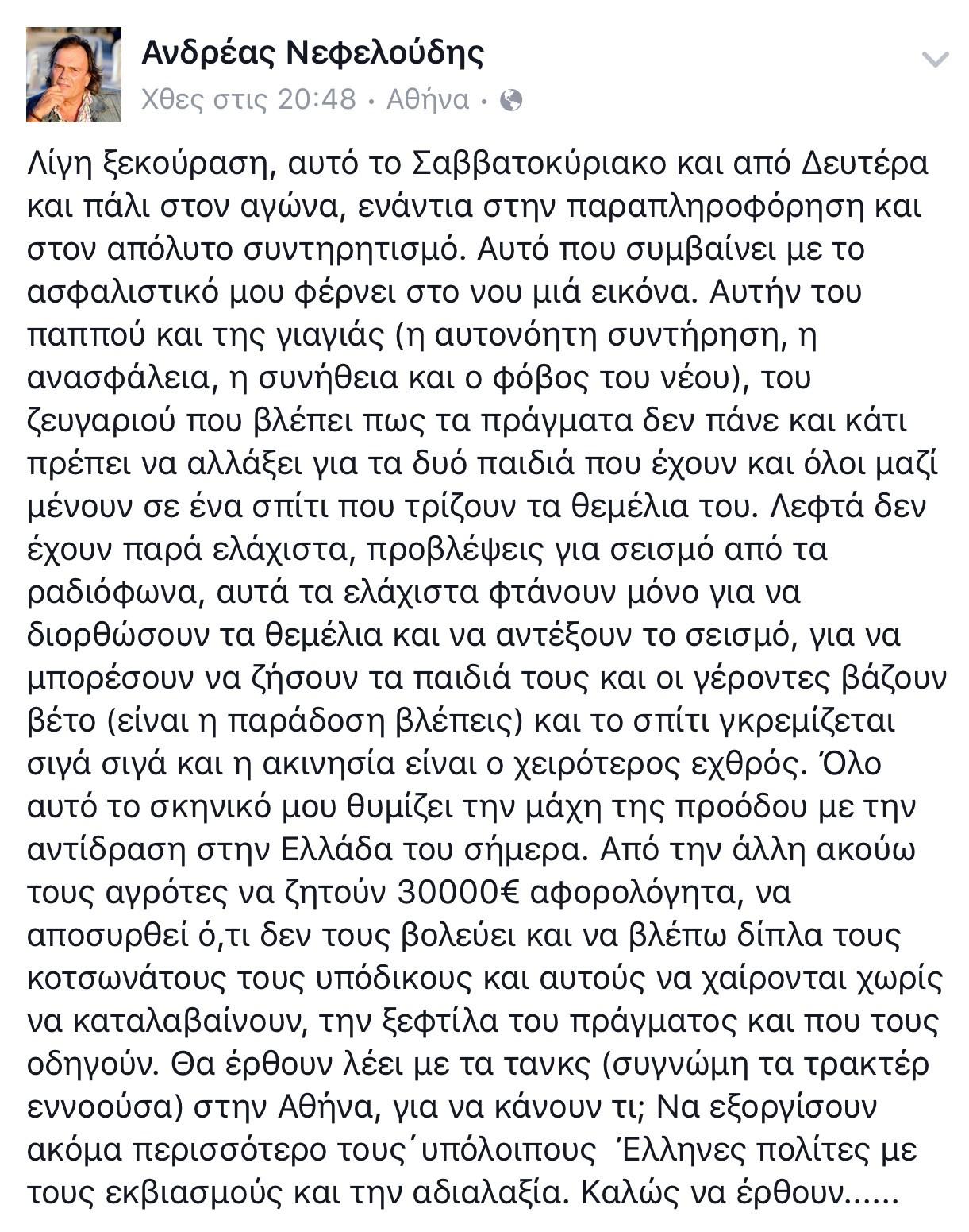 nefeloudis_syriza_anartisi