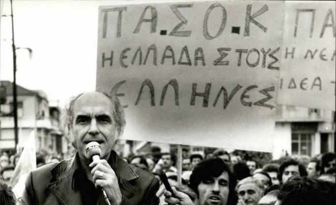 papandreou_andreas Λαλιώτης: Πώς ο Κερδοσκόπος Σόρος έχασε από τον Ανδρέα Παπανδρέου