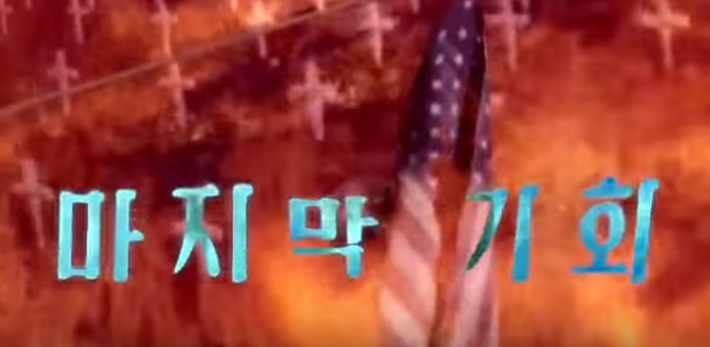Βίντεο της Βόρειας Κορέας δείχνει «πυρηνική επίθεση» στην Ουάσινγκτον