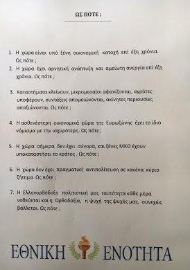 ethniki_enotita2