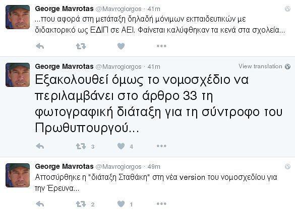 mavrotas_twitter_1204