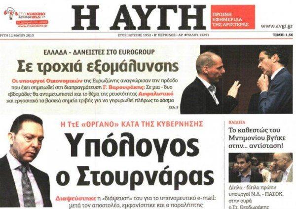 stournaras_tsipras1