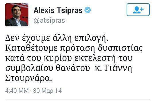 stournaras_tsipras2