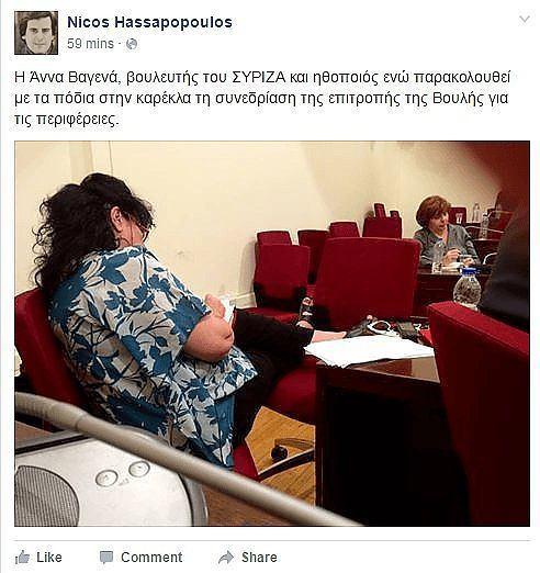 vagena_vouli_1404