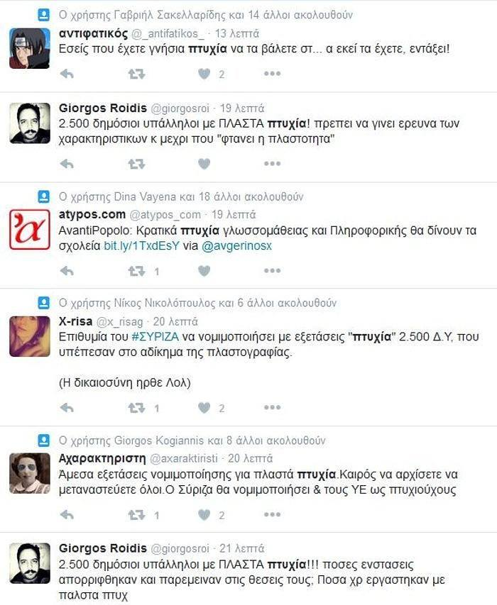 twitter_diorismoi2