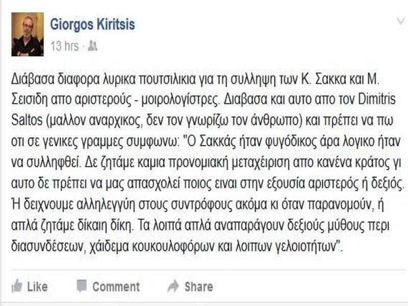 KIRITSIS_GIORGOS_00608