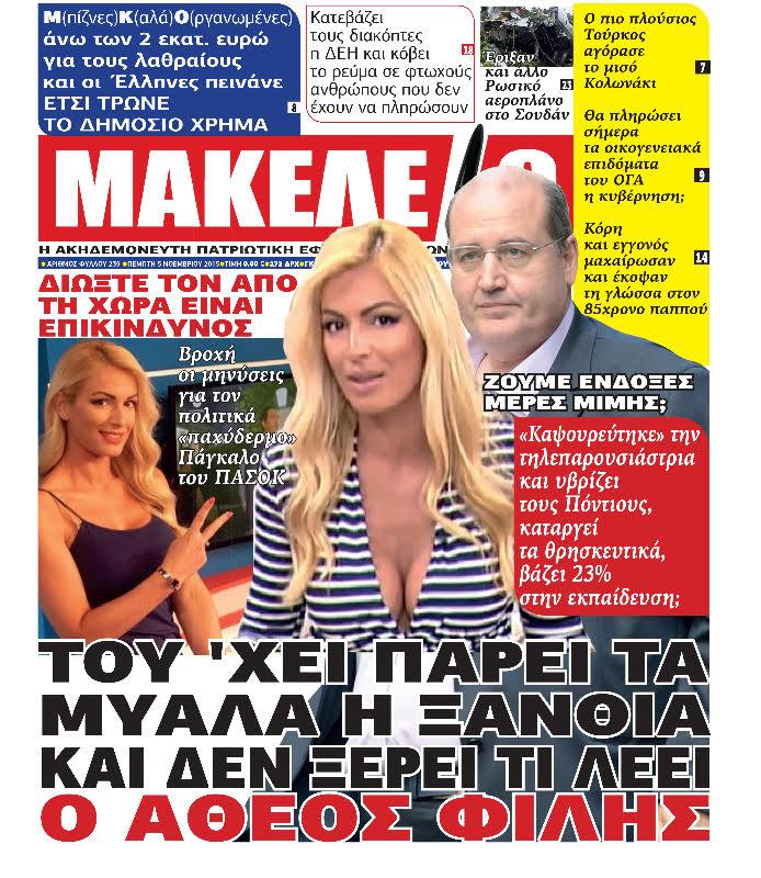 Τα 10 εξώφυλλα για τα οποία θα έπρεπε να είχε συλληφθεί νωρίτερα ο Στέφανος Χίος (ΕΙΚΟΝΕΣ) - TheCaller