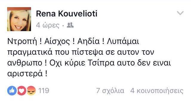 kouvelioti_tsipras