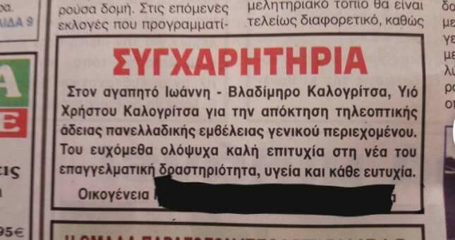 sygxaritiria_ikogenias_se_kalogritsa