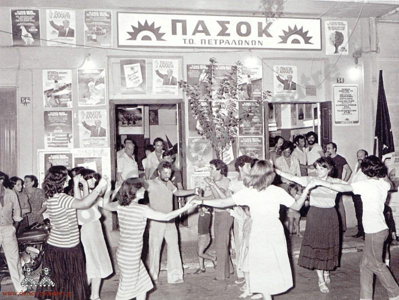 pasok1981