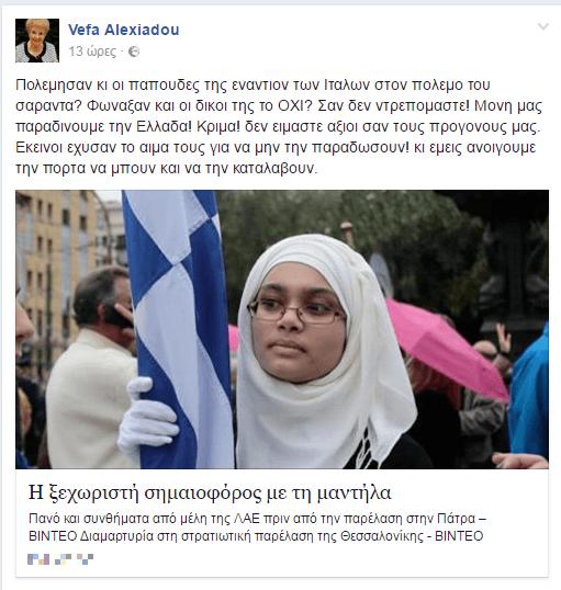 vefa_alexiadou