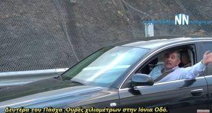 Αποτέλεσμα εικόνας για Οργή και «άγριο κράξιμο» για Τσίπρα από αγανακτισμένους οδηγούς στην Ιόνια Οδό! (vid)