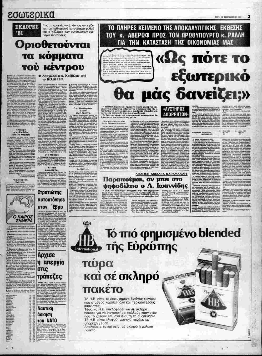 %CE%95%CE%93%CE%9D%CE%91%CE%A4%CE%99%CE%91-15-09-1981-0336 Λαλιώτης: Πώς ο Κερδοσκόπος Σόρος έχασε από τον Ανδρέα Παπανδρέου