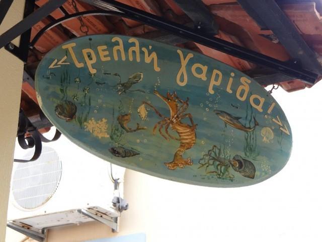 Τα καλύτερα ονόματα για ταβέρνες σε όλη την Ελλάδα Vol 1