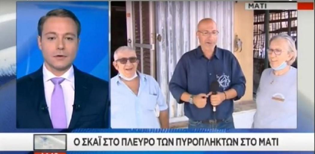 Ξεκαρδιστικό στιγμιότυπο: Δημοσιογράφος του ΣΚΑΙ δε ξέρει ότι βρίσκεται στον αέρα και μιλά για ...σωβρακοφανέλες (vid)