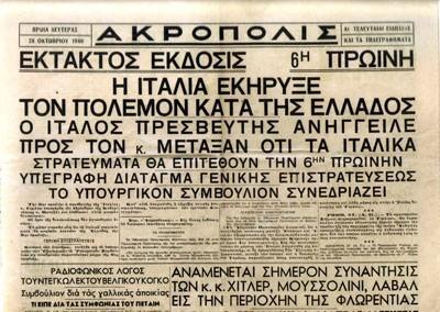Ο διάλογος Μεταξά- Γκράτσι τα ξημερώματα της 28ης Οκτωβρίου: Η απάντηση στο τελεσίγραφο και το διάγγελμα προς τον ελληνικό λαό