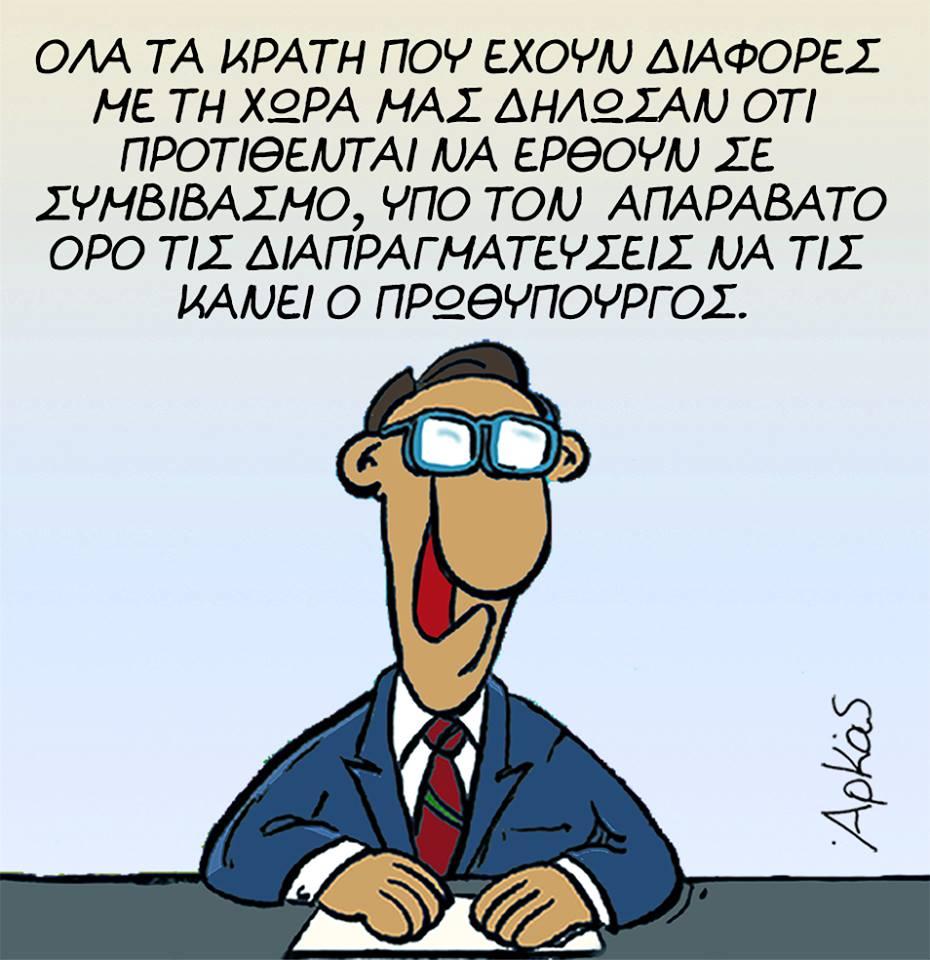 , С «apaichto» эскиз Аркас trolarei в ... diplothesiti Tsipras после отставки Kotzia!