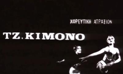 Τζούλια Κιμονό: Η εντυπωσιακή ακροβάτρια του κινηματογράφου που αποκαλούσαν «κορίτσι λάστιχο» και μάγευε το κοινό