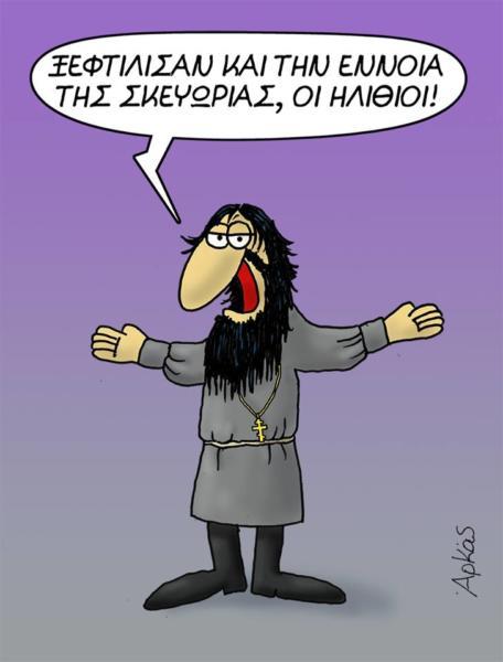 Έξαλλος ο Ρασπούτιν με Τσίπρα- Το νέο «επικό» σκίτσο του Αρκά (ΕΙΚΟΝΑ)