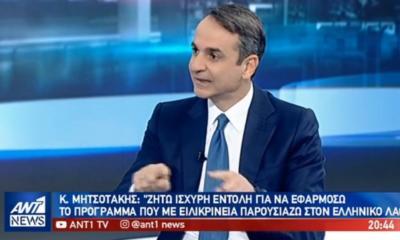 Μητσοτάκης: Σκηνοθετημένο διαζύγιο – Τσίπρας και Καμμένος είναι σε απόλυτη συνεννόηση, οι ΣΥΡΙΖΑΝΕΛ συγχωνεύτηκαν