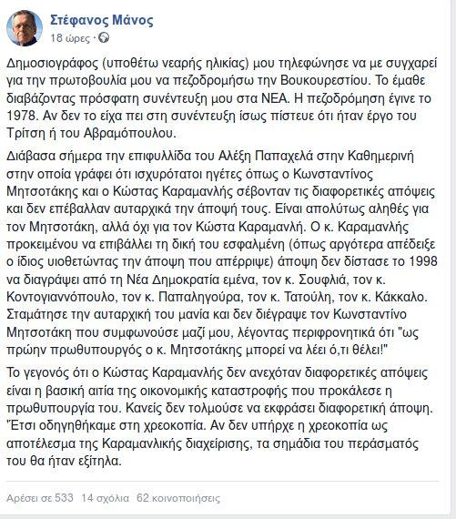 Στέφανος Μάνος: Οδηγηθήκαμε στη χρεοκοπία γιατί ο Καραμανλής δεν ανεχόταν διαφορετικές απόψεις