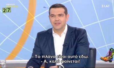 «Η Έλλη είναι εκτυφλωτική» - «Στο τέλος θα έπρεπε να πολιτευτούμε και μαζί»: Ο αποκαλυπτικός διάλογος Τσίπρα – Στάη εκτός «αέρα»! (vid)