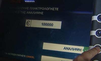 Ο δημοσιογράφος του ΣΚΑΪ Νίκος Υποφάντης πήγε να βγάλει 100.000 ευρώ από ATM με αφορμή το δάνειο Πολάκη! (vid)