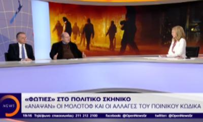 Ηχηρό «άδειασμα» Φίλη σε Κυρίτση: «Εγώ θυμάμαι να υπάρχουν νεκροί από μολότοφ, είναι η Marfin» (vid)
