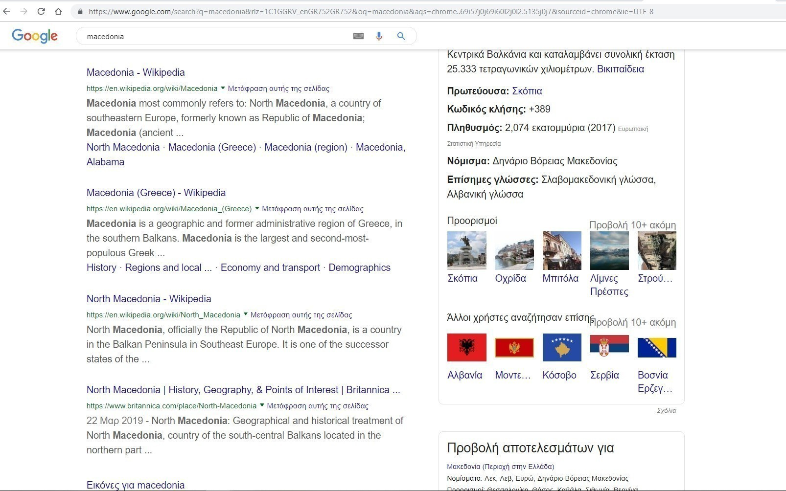 b925b47c9b4 Macedonia: Τι βγάζει η αναζήτηση της λέξης στη Google και η αναφορά ...