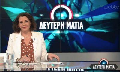 «Αίσχος!»: «Πυρ και μανία» ο δημιουργός της γαϊδουρίτσας με το βίντεο που πρόβαλε η Ακριβοπούλου στην εκπομπή της!