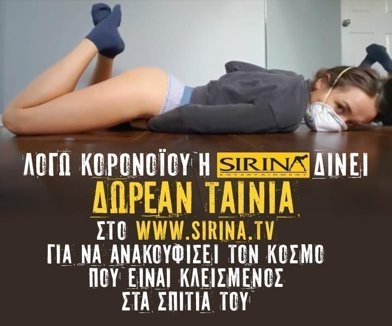 Μετά το Pornhub που στηρίζει την Ιταλία, η Sirina βοηθάει τον κόσμο που μένει σπίτι να… ανακουφιστεί! (ΦΩΤΟ) - TheCaller