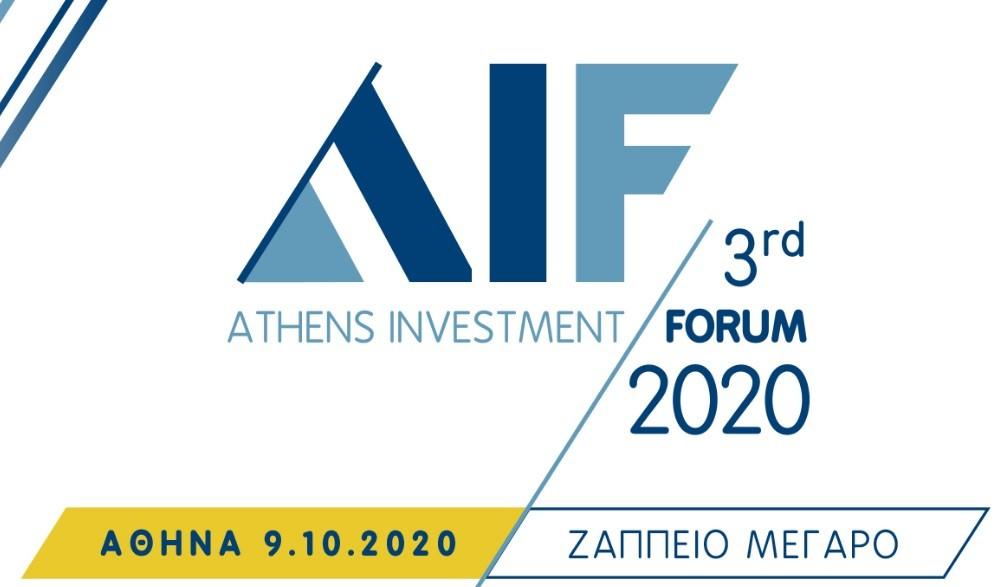 Athens Investment Forum: «Χρηματοδοτώντας την ισχυρή και βιώσιμη ανάπτυξη»