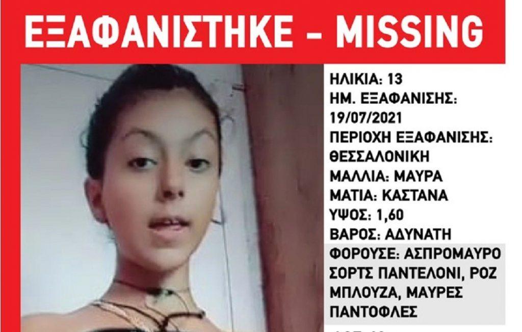 Συναγερμός για την εξαφάνιση 13χρονης στη Θεσσαλονίκη - TheCaller